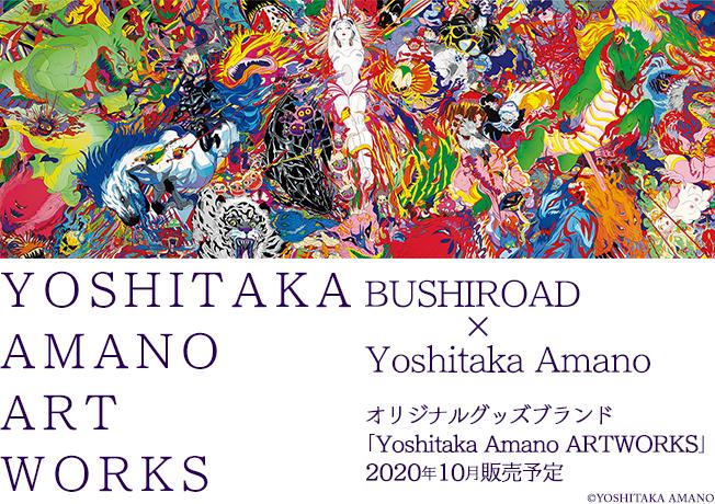 ブシロード×天野喜孝「Yoshitaka Amano ARTWORKS」