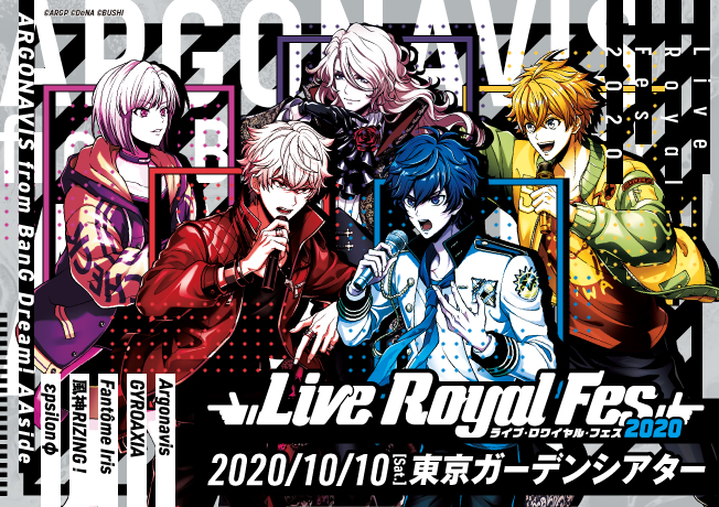 ARGONAVIS AAside ライブ・ロワイヤル・フェス2020