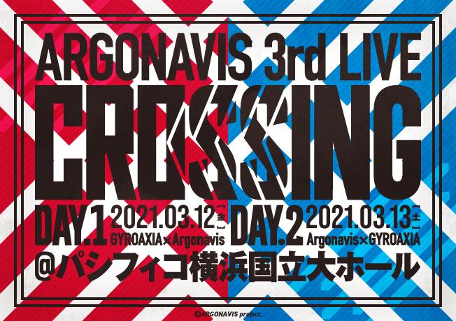 【振替公演】ARGONAVIS 3rd LIVE「CROSSING」