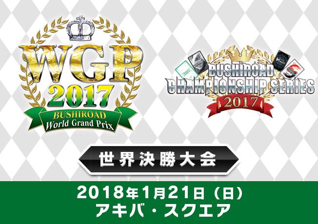 WGP2017 BCS2017 世界決勝大会