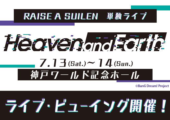 RAISE A SUILEN 「Heaven and Earth」