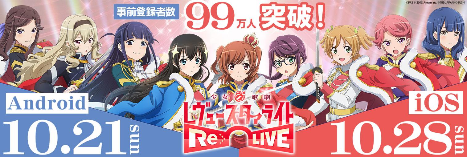 少女☆歌劇 レヴュースタァライト -Re LIVE-(スタリラ)