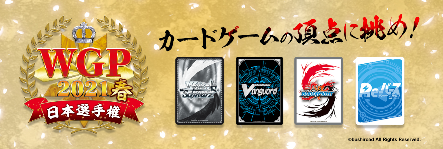 WGP2021春 日本選手権