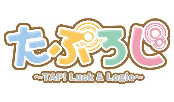 たぷろじ ~TAP! Luck & Logic~