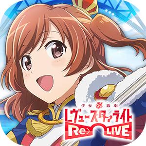 少女☆歌劇 レヴュースタァライト-Re LIVE-