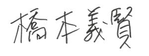 Yoshitaka Hashimoto