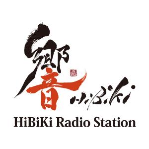 響 -HiBiKi Radio Station-