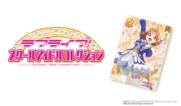 Love Live! School Idol Collection
