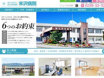 独立行政法人国立病院機構米沢病院