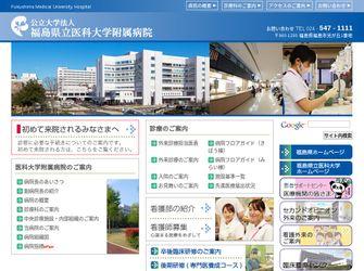 公立大学法人福島県立医科大学附属病院