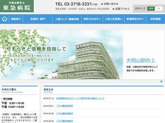 東京急行電鉄 株式会社 東急病院