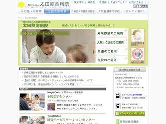 一般財団法人太田綜合病院附属太田熱海病院