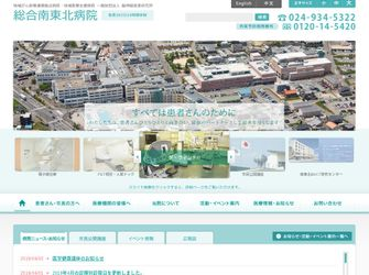 一般財団法人 脳神経疾患研究所附属総合南東北病院