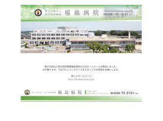 独立行政法人国立病院機構 福島病院