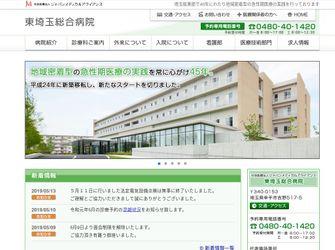 社会医療法人 ジャパンメディカルアライアンス 東埼玉総合病院
