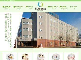 医療法人豊和会 新札幌豊和会病院