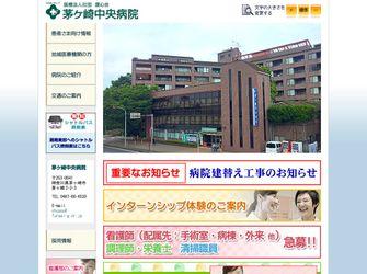 茅ケ崎中央病院