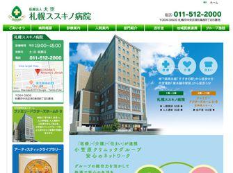 医療法人大空 札幌ススキノ病院