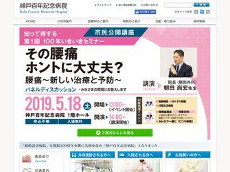 神戸百年記念病院