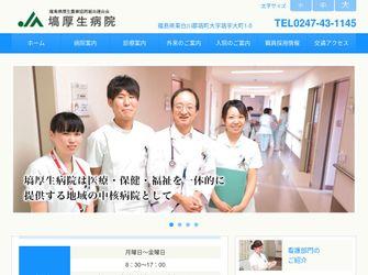 福島県厚生農業協同組合連合会塙厚生病院