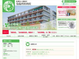 仙塩利府病院
