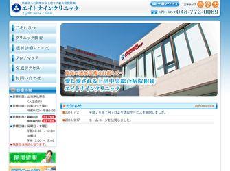 医療法人社団 愛友会 上尾中央総合病院附属エイトナインクリニック