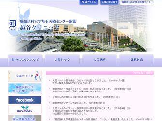 獨協医科大学越谷病院附属 腎・予防医学センター