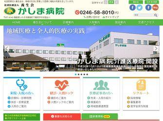 社団医療法人養生会かしま病院