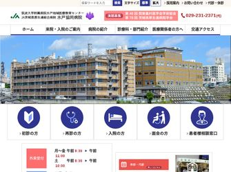 総合病院水戸協同病院