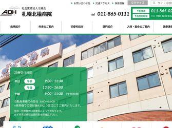 社会医療法人 北楡会 札幌北楡病院
