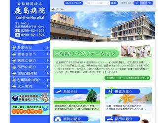 公益財団法人 鹿島病院