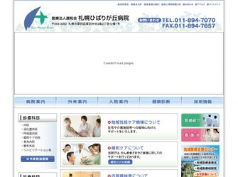 医療法人 潤和会 札幌ひばりが丘病院