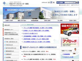 公益財団法人 筑波メディカルセンター 筑波メディカルセンター病院