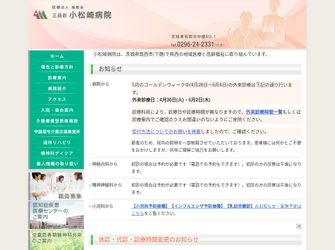 医療法人 威恵会 三岳荘小松崎病院