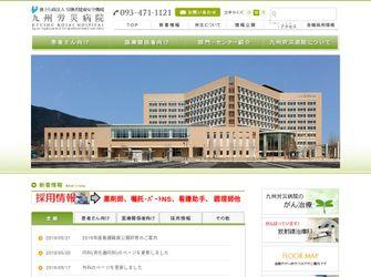 独立行政法人 労働者健康安全機構 九州労災病院
