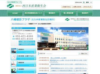 北九州産業衛生診療所