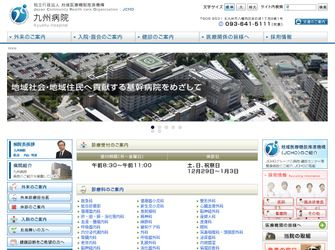 独立行政法人 地域医療機能推進機構 九州病院