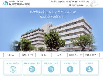 社会医療法人社団 光仁会 総合守谷第一病院