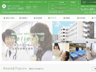 医療法人社団 図南会 あしりべつ病院