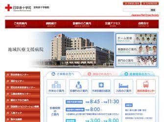 日本赤十字社栃木県支部足利赤十字病院