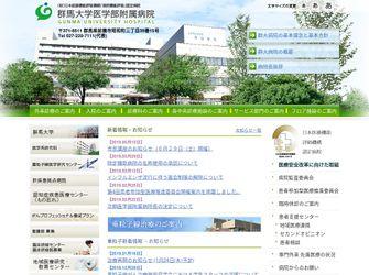 国立大学法人群馬大学医学部附属病院