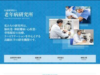 公益財団法人 老年病研究所附属病院