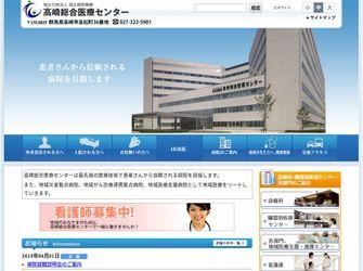 独立行政法人国立病院機構高崎総合医療センター