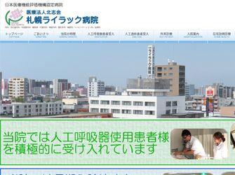医療法人 北志会 札幌ライラック病院