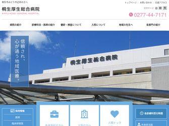 桐生厚生総合病院