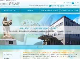 希望の家療育病院