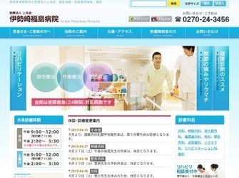 伊勢崎福島病院