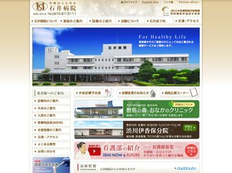医療法人 石井会 石井病院