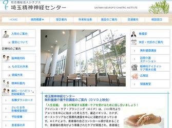 社会福祉法人 シナプス 埼玉精神神経センター