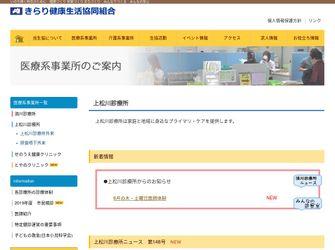 きらり健康生活協同組合 上松川診療所